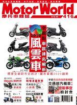 摩托車雜誌Motorworld【416期】