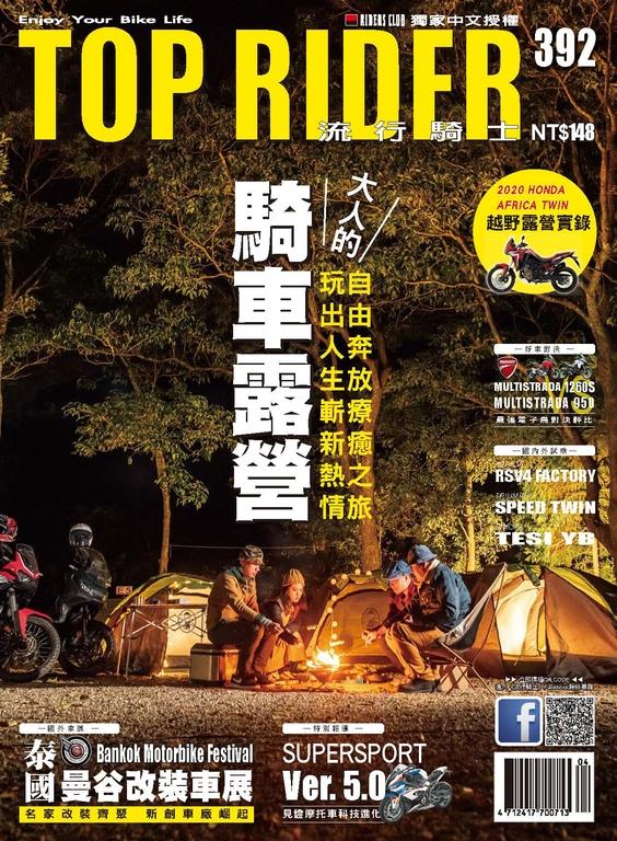 流行騎士Top Rider【392期】