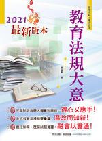 教育法規大意-AC50