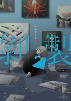 剝製:人生百態的剝製師アボガド6,致鬱×治癒的全彩畫集Vol.2!【試閱本】