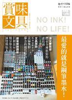 賞味文具【025期】NO INK! NO LIFE!