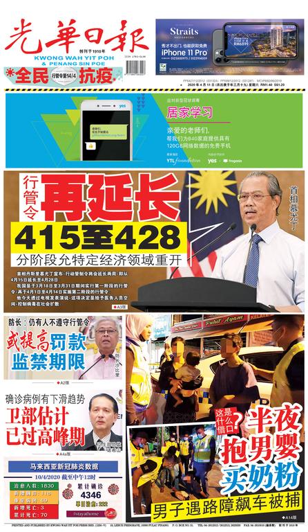 光華日報2020年04月11日