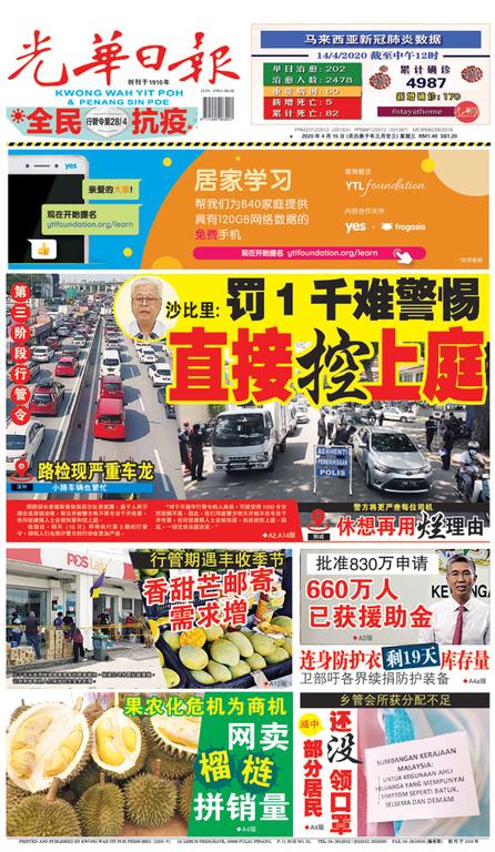 光華日報2020年04月15日