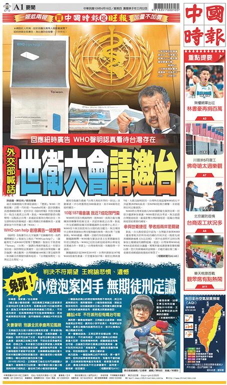 中國時報 2020年4月16日