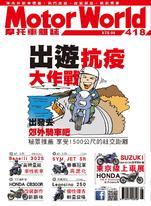摩托車雜誌Motorworld【418期】
