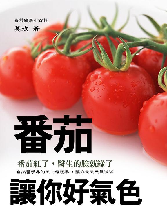 番茄讓你好氣色《番茄健康小百科》