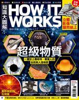 知識大圖解國際中文版2020年5月號No.68