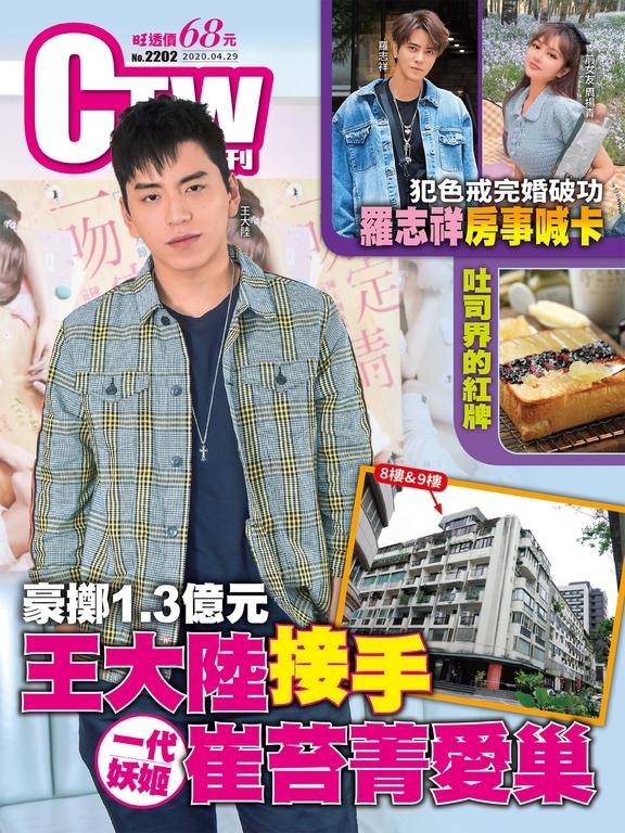 時報周刊+周刊王 2020/04/29 第2202期