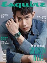 Esquire君子雜誌第177期5月號/2020
