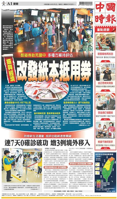 中國時報 2020年5月3日