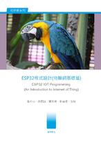 ESP32程式設計(物聯網基礎篇)