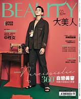 BEAUTY大美人201期(5月號)