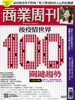 商業周刊 第1695期 後疫情世界 100關鍵趨勢
