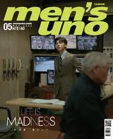 men's uno  5月號/2020 第249期