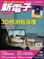 新電子  Micro-Electronics 5月號/2020 第410期