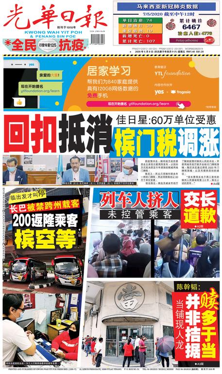 光華日報2020年05月08日