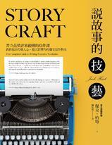 說故事的技藝:普立茲獎評審親傳的寫作課