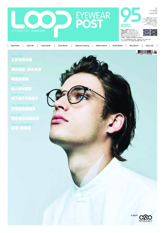 LOOP POST眼鏡頭條報5月號/2020