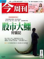 【今周刊】NO1221 股市大鱷