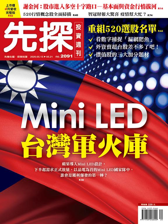 【先探投資週刊2091期】Mini LED台灣軍火庫