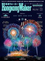 Hong Kong Walker 164期