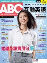 ABC互動英語雜誌2020年6月號NO.216