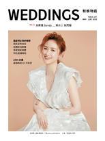 WEDDINGS新娘物語 107期05、06月號