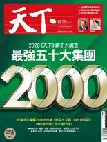 【天下雜誌 第698期】兩千大調查 最強五十大集團