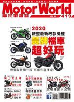 摩托車雜誌Motorworld【419期】