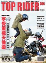 流行騎士Top Rider【394期】