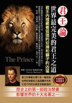 君王論 : 世界最完美的君王之道