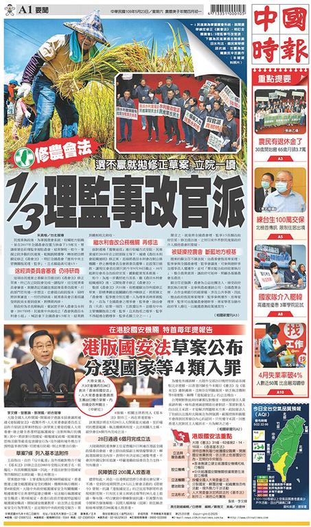 中國時報 2020年5月23日