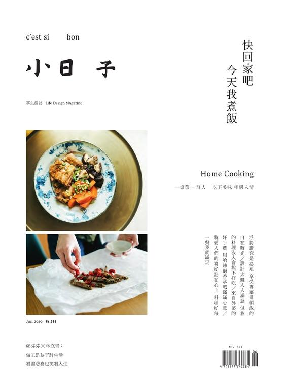 小日子享生活誌 NO.98