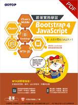 跟著實務學習 Bootstrap 4、JavaScript:第一次設計響應式網頁就上手-MTA試題增強版(