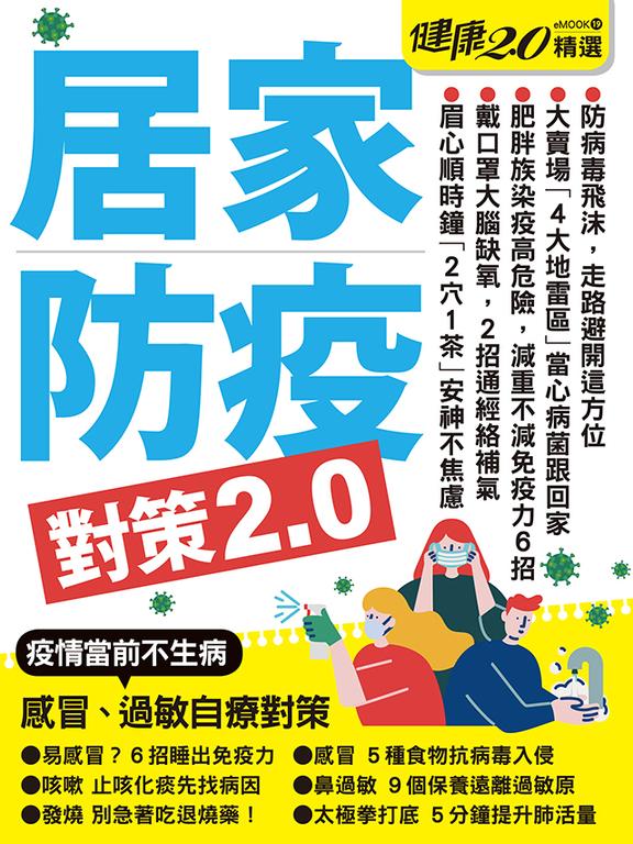 居家防疫對策2.0 健康2.0精選eMOOK 19