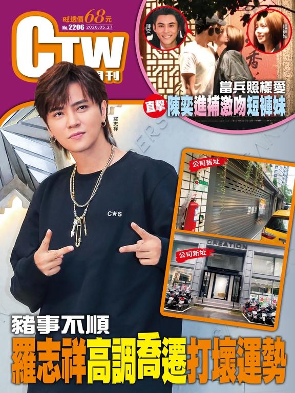 時報周刊+周刊王 2020/05/27 第2206期