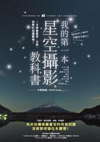 我的第一本星空攝影教科書:一次學會星空、月亮、夜景的拍攝要領!