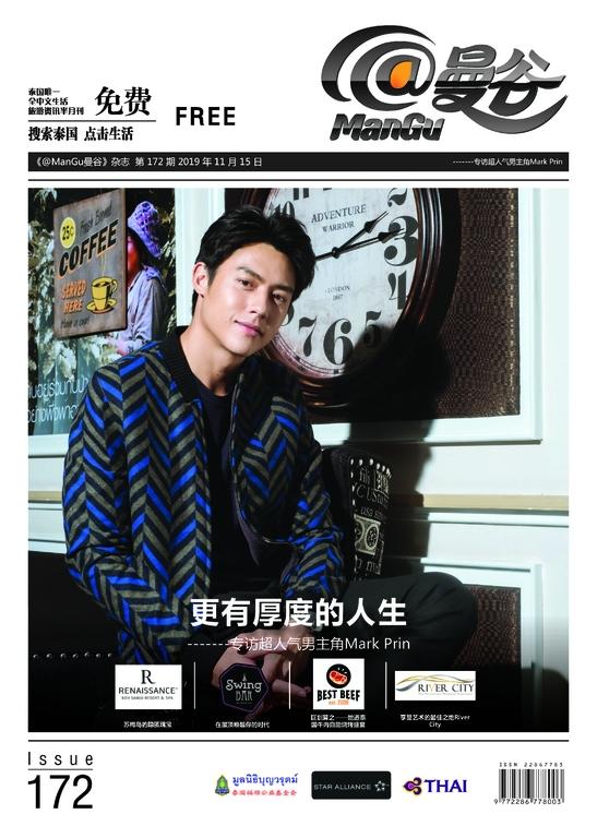 《@Mangu曼谷》杂志 第 172期