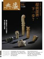 典藏古美術333期 / 2020年6月號