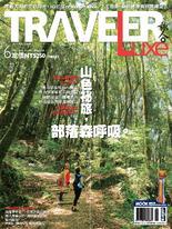 TRAVELER Luxe旅人誌 6月號/2020 第181期