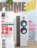 PRIME AV新視聽電子雜誌 第302期 6月號