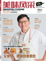 Oriental Cuisine 美味风采 6月号 (2020)
