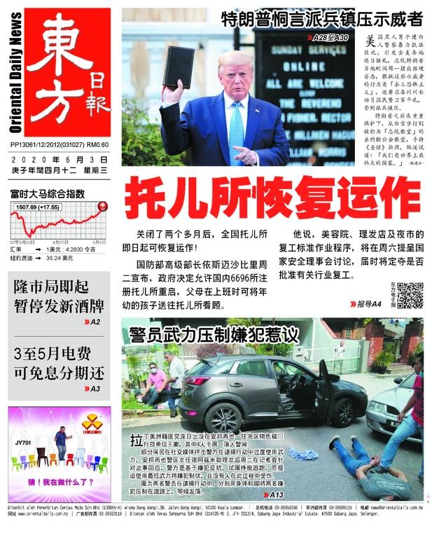 東方日報 2020年06月03日