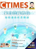 CTIMES 2020/06/第344期