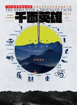 千面英雄:70年經典新編紀念版,從神話心理學到好萊塢編劇王道