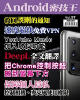 Android 密技王#57【救回誤刪的通知】