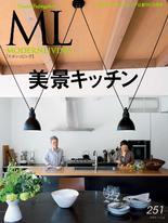 MODERN LIVING No.251【日文版】