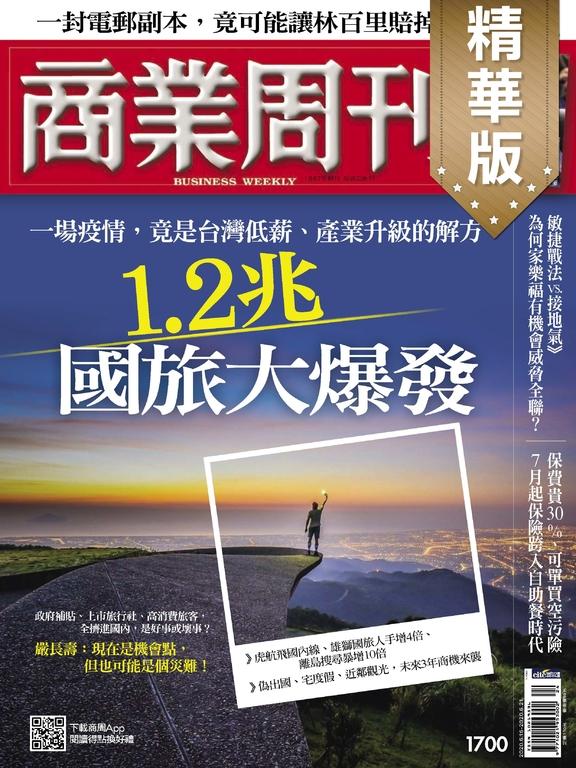 商業周刊 第1700期 1.2兆國旅大爆發(精華版)