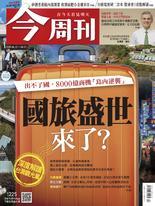 【今周刊】NO1225 國旅盛世來了