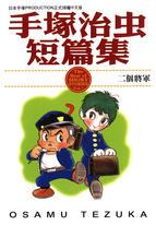 手塚治虫短篇集 7